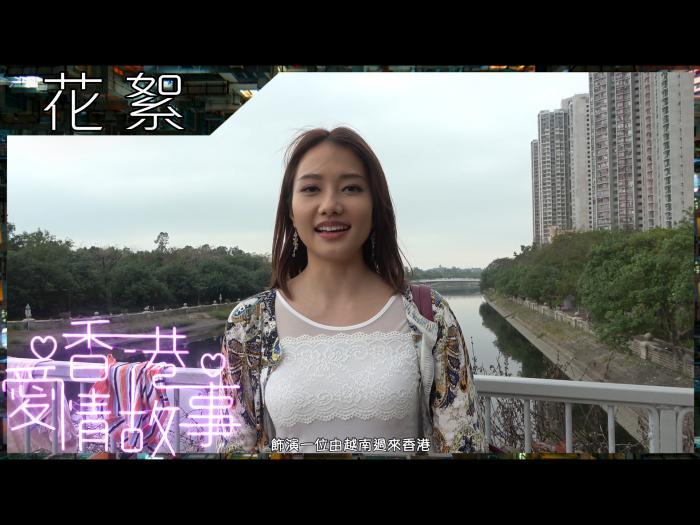 花絮 劉溫馨:我愛佢個人而唔係愛佢啲錢