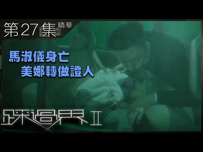 【踩過界2】第27集加長版精華 馬淑儀身亡 美娜轉做證人