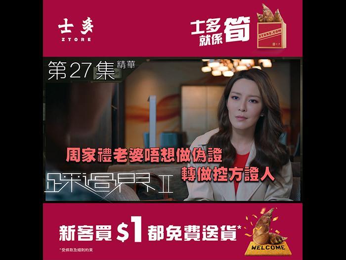 【踩過界2】第27集精華  周家禮老婆唔想做偽證 轉做控方證人