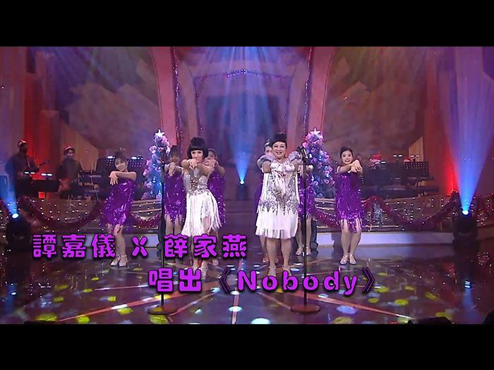【流行經典50年】 譚嘉儀 X 薛家燕 唱出《Nobody》