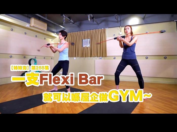 一支Flexi Bar就可以喺屋企做GYM~