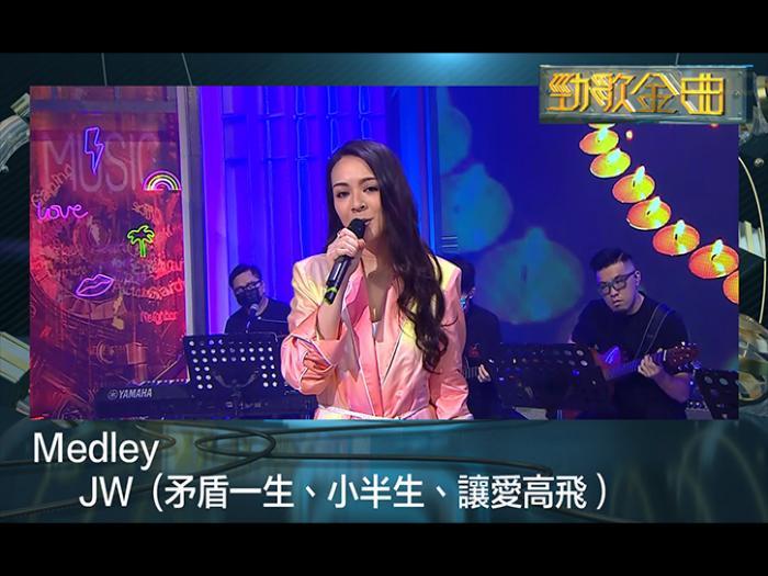 【勁歌金曲】JW Medley (矛盾一生、小半生、讓愛高飛)