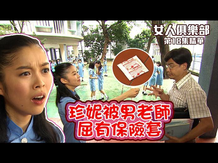 第18集精華 珍妮被男老師屈有保險套
