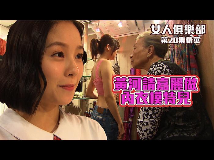 第20集精華 黃河請嘉麗做內衣模特兒