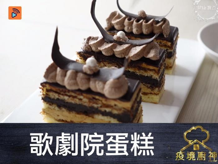 歌劇院蛋糕