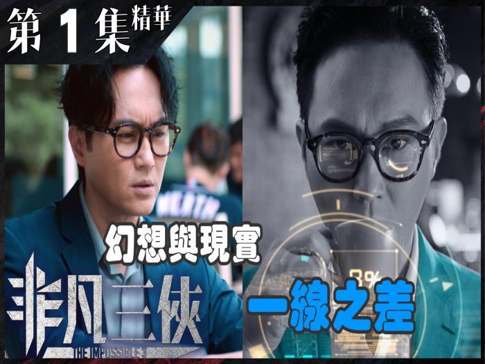 【非凡三俠】第1集精華 幻想與現實一線之差
