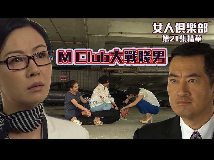 第21集精華 M Club大戰賤男