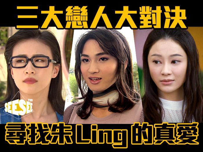 三大戀人對決,尋找朱Ling的真愛