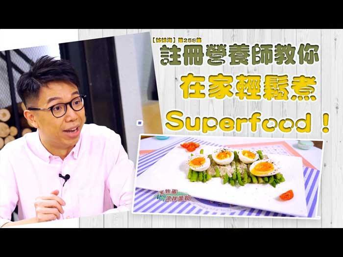註冊營養師教你在家輕鬆煮Superfood !