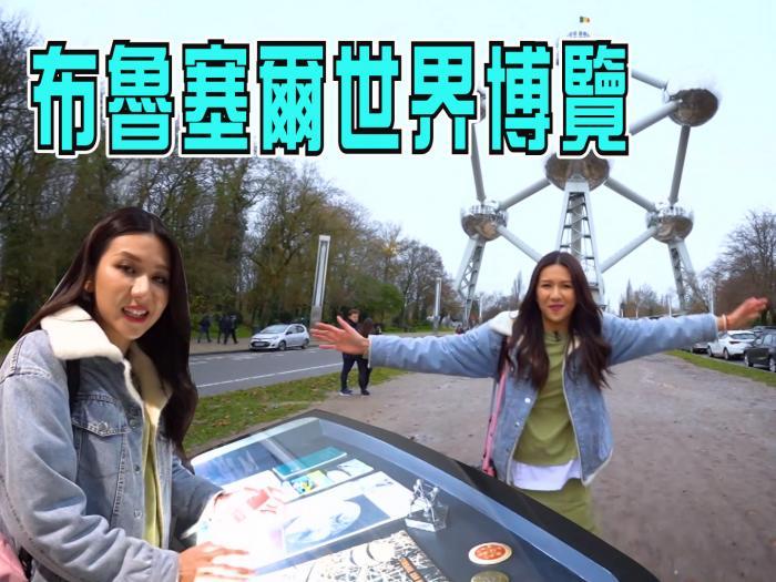 布魯塞爾世界博覽