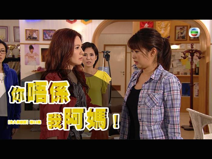 第23集精華 你唔係我阿媽!