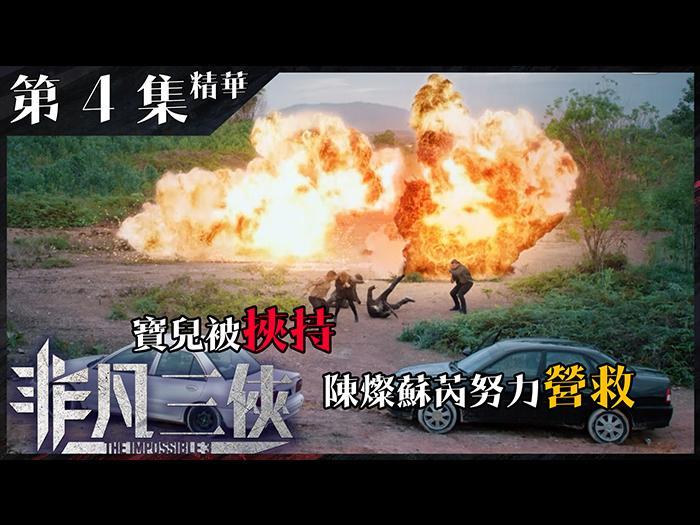 【非凡三俠】第4集加長版精華 寶兒被挾持 陳燦蘇芮努力營救
