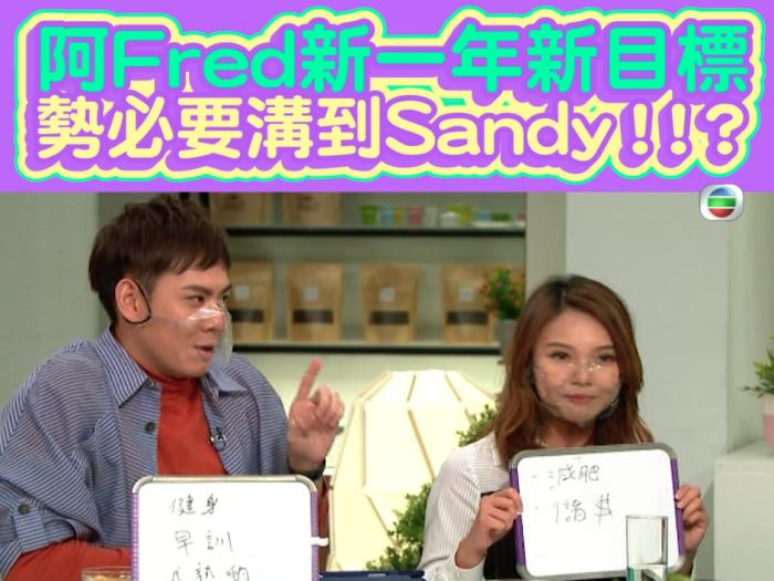 阿Fred自爆要溝到Sandy!!?