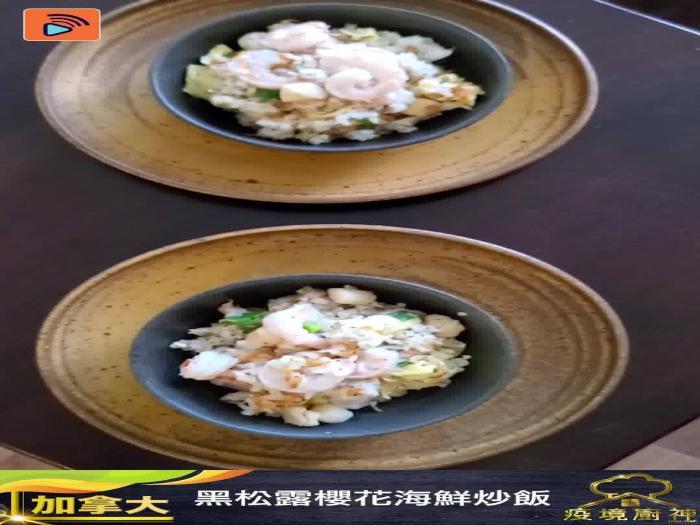 黑松露櫻花海鮮炒飯
