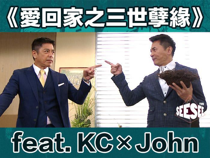 feat. KC x John《愛回家之三世孽緣》