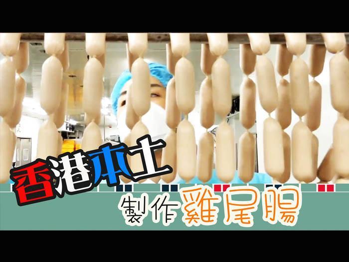 香港本土製作雞尾腸