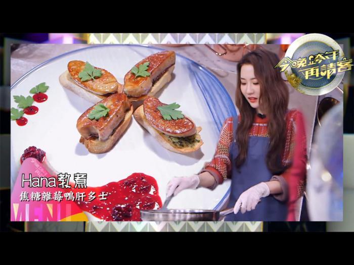 HANA教煮焦糖雜莓鴨肝多士