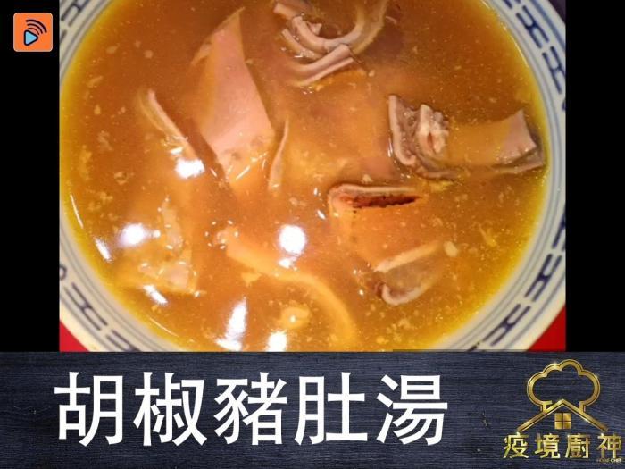 胡椒豬肚湯