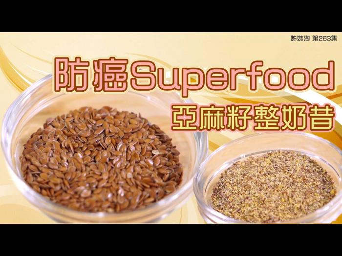 防癌Superfood亞麻籽整奶昔