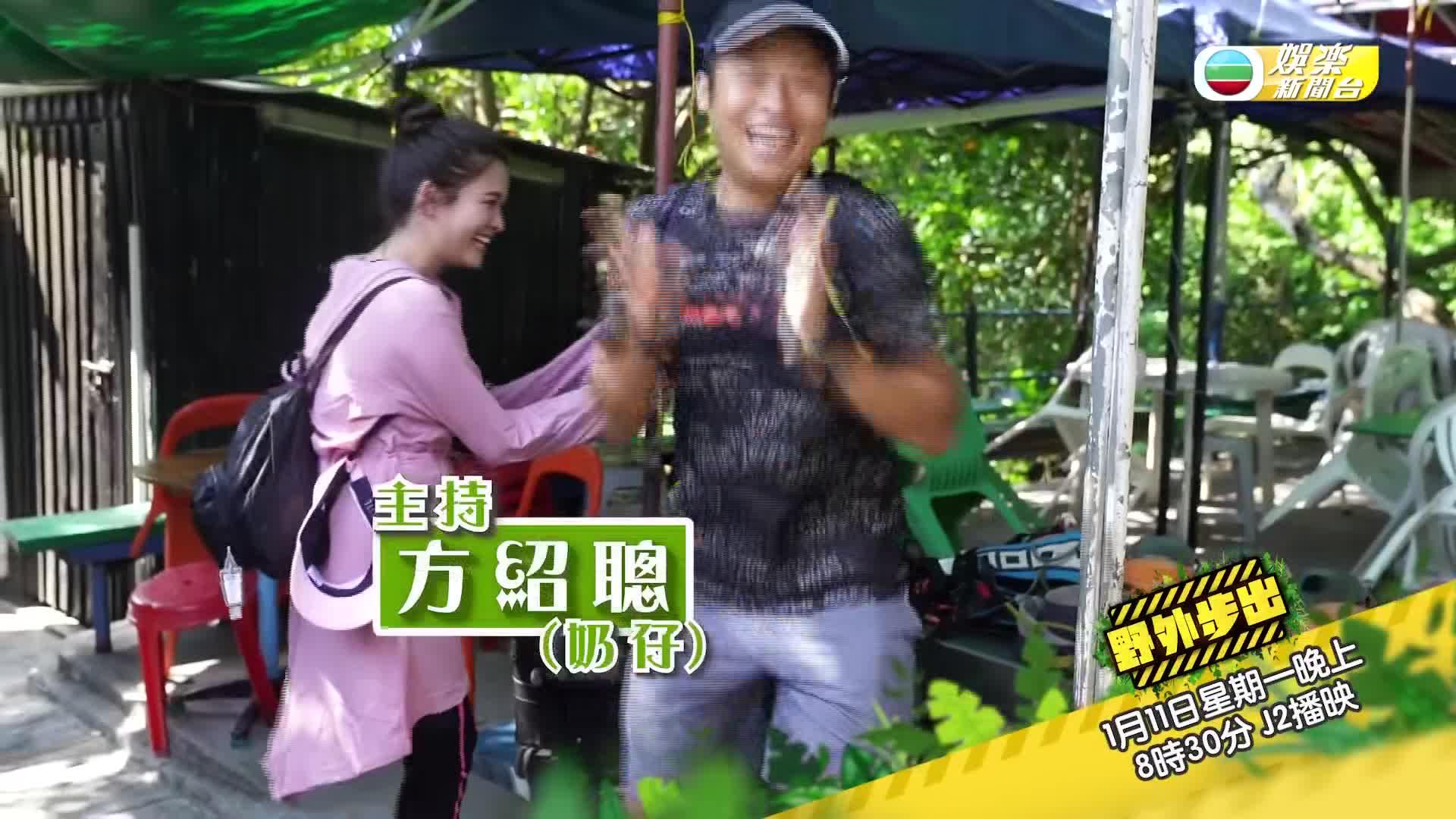 【娛樂新聞台】J2新節目《野外步出》1月11日首播