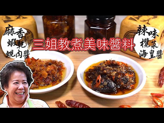 三姐教煮美味醬料