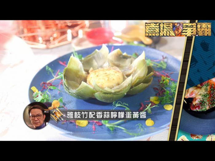 雅枝竹配香蒜檸檬蛋黃醬