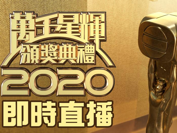 【萬千星輝頒獎典禮2020】現場直播