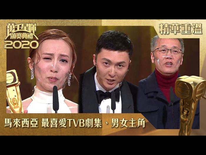 馬來西亞最喜愛TVB男主角/最喜愛TVB女主角/最喜愛TVB劇集