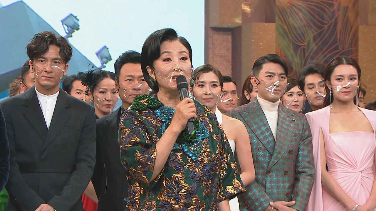 萬千星輝頒獎典禮2020隆重舉行 汪明荃率先為香港打打氣