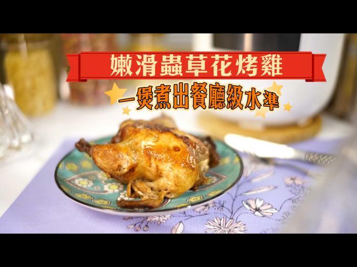 嫩滑蟲草花烤雞 一煲煮出餐廳級水準