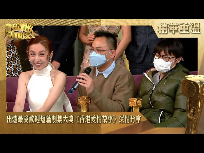 最受歡迎短篇劇集《香港愛情故事》台前幕後得獎後分享