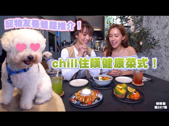 寵物友善餐廳推介!chill住嘆健康菜式!