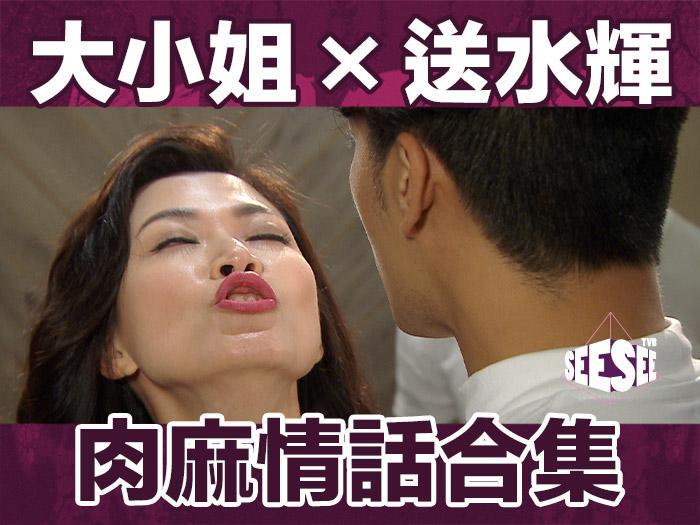大小姐x送水輝 肉麻情話合集