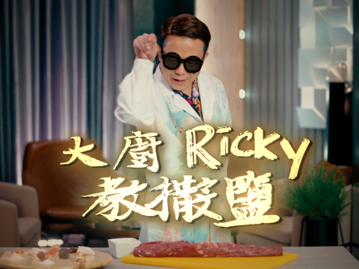 撒鹽都有學問   Ricky 大廚教教你