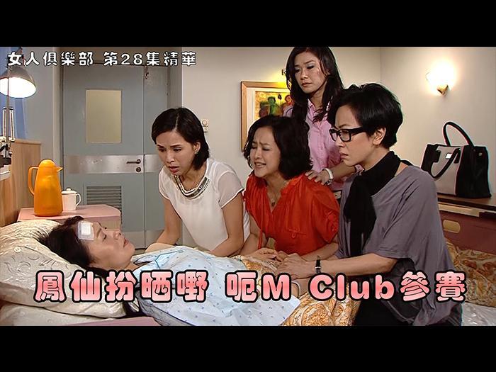 【女人俱樂部】第28集精華 鳳仙扮晒嘢 呃M Club參賽