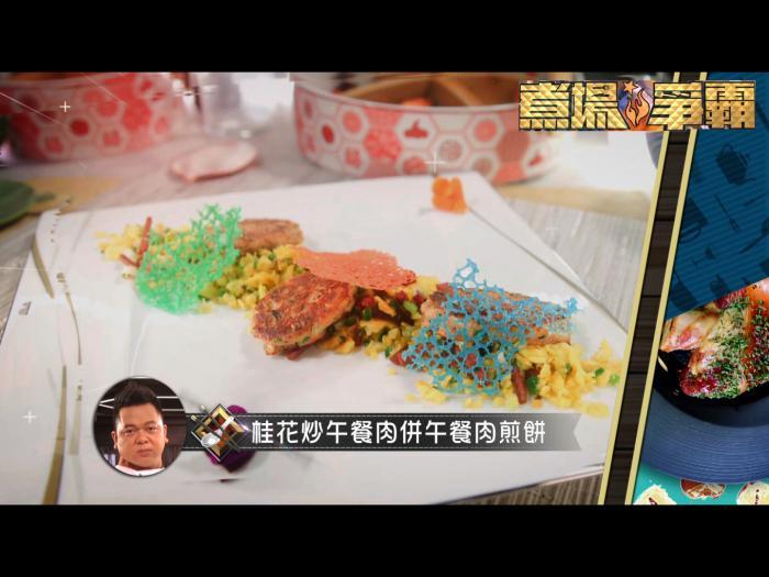 桂花炒午餐肉併韭黃煎午餐肉餅