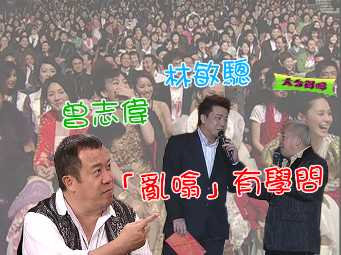 曾志偉、林敏驄公開藝人絕密關係