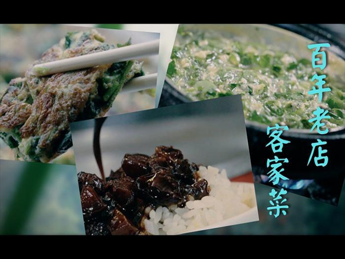 【台灣日食記】百年老店客家菜