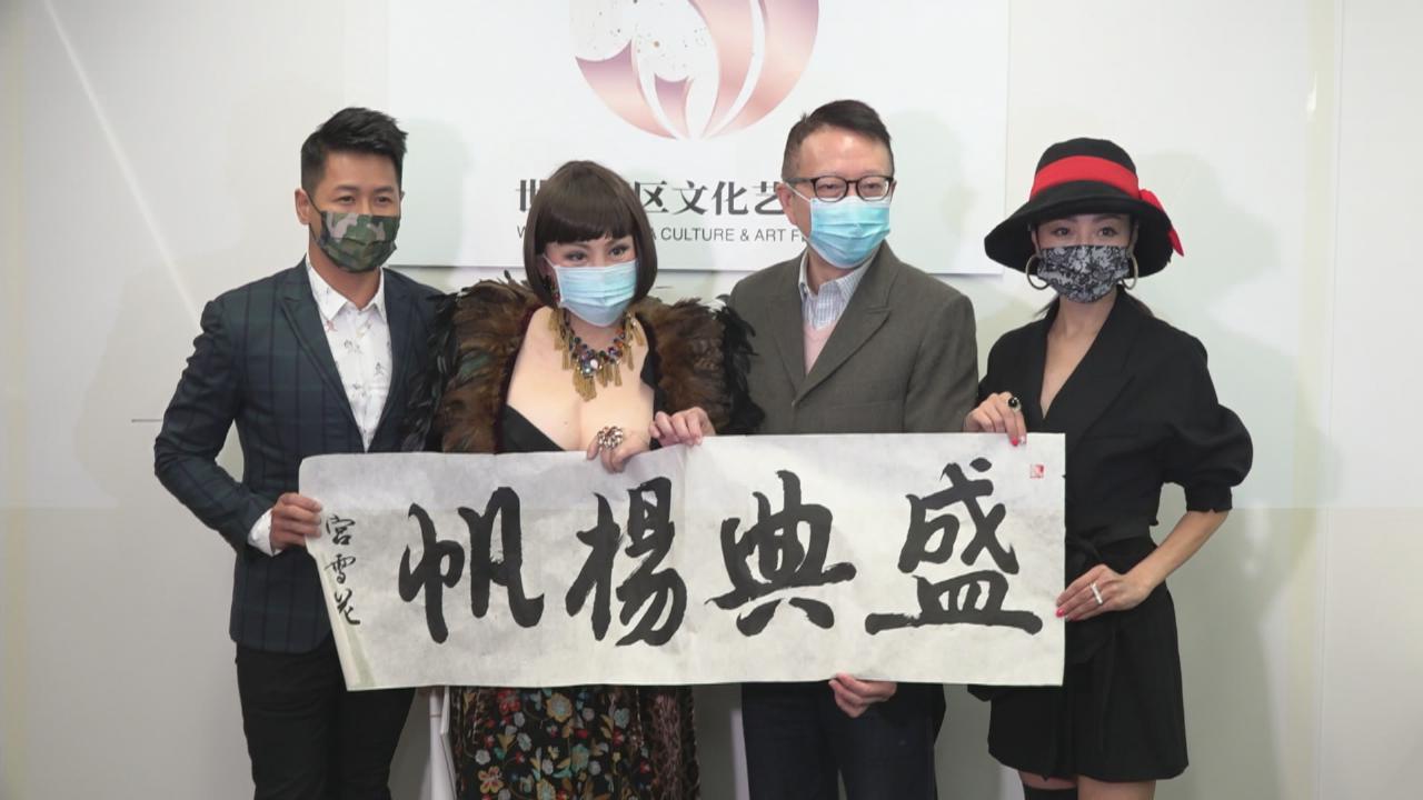 出席文化節啟動禮 楊玉梅蔡國威望身體力行支持