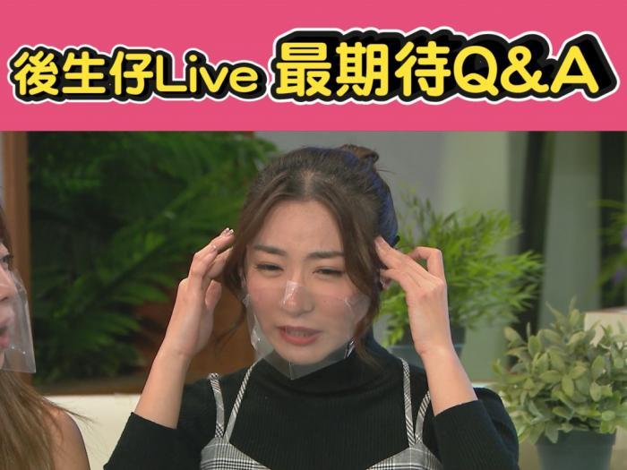【直播精選】後生仔喺Live公開擇偶條件?