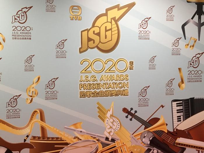 2020年度勁歌金曲頒獎典禮8