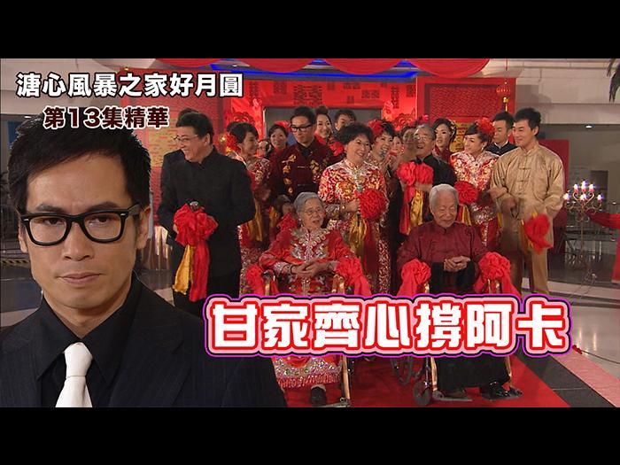 第13集精華 甘家齊心撐阿卡