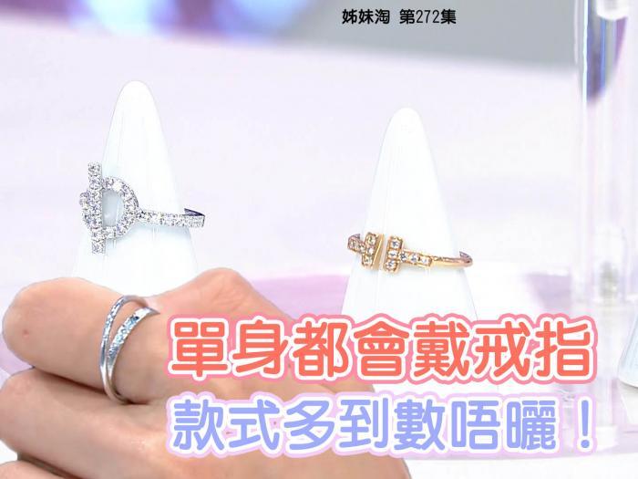 單身都會戴戒指 款式多到數唔曬!