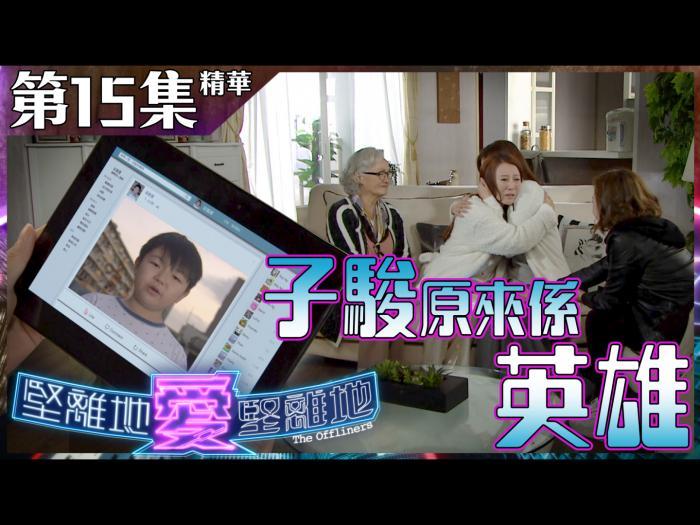 第15集精華  子駿原來係英雄