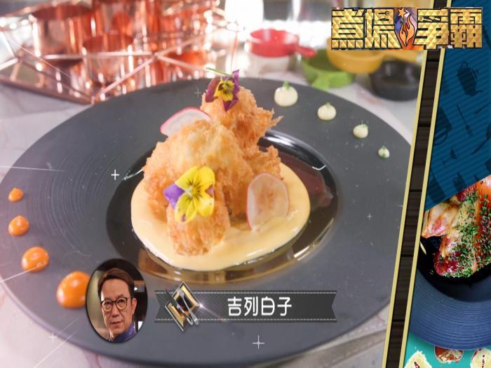 吉列白子併白子刺身配柚子醋啫喱