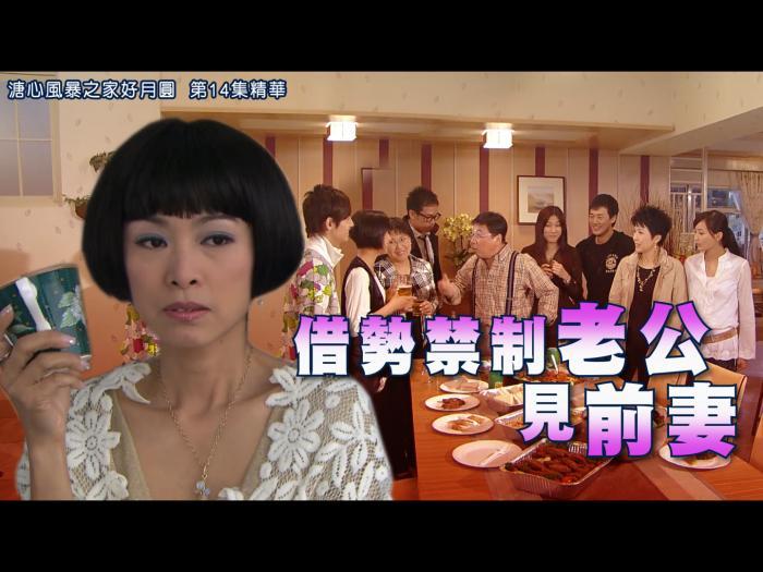第14集精華 借勢禁制老公見前妻