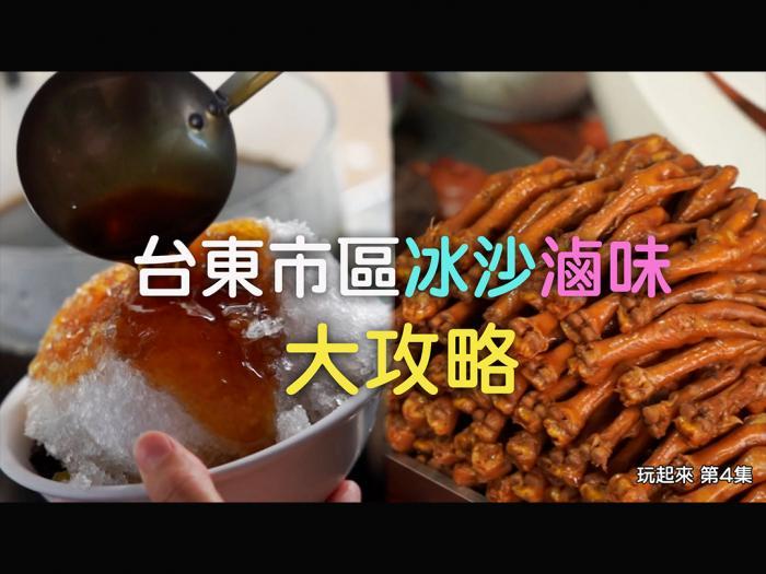 【玩起來】台東市區冰沙滷味大攻略