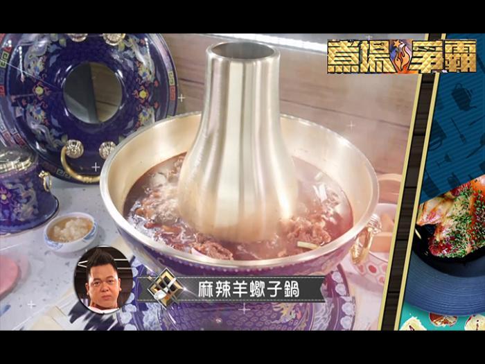 麻辣羊蠍子鍋