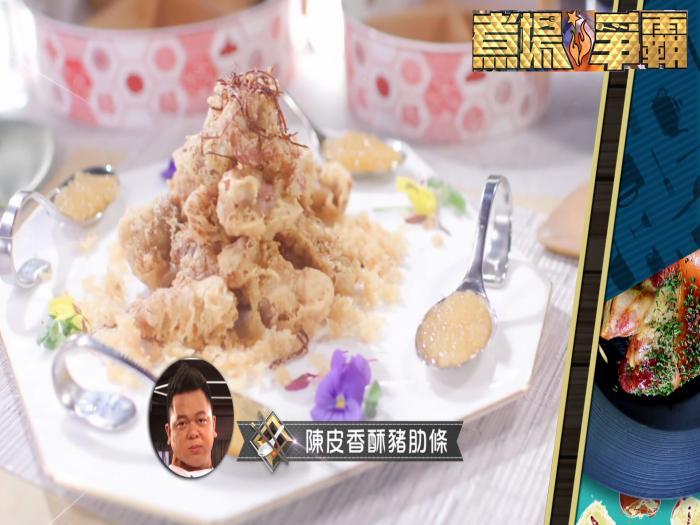 陳皮香酥豬肋條