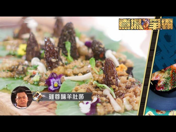 雞蓉釀羊肚菌